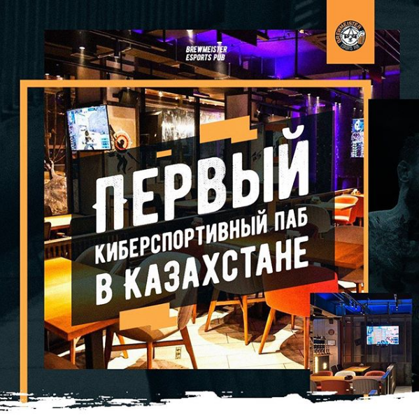 Фото BREWMEISTER Esports Pub Алматы.