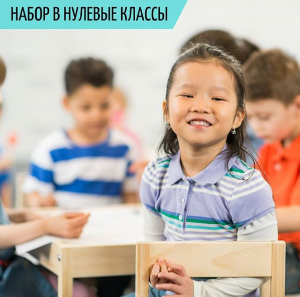 Фото Innovative school - Алматы