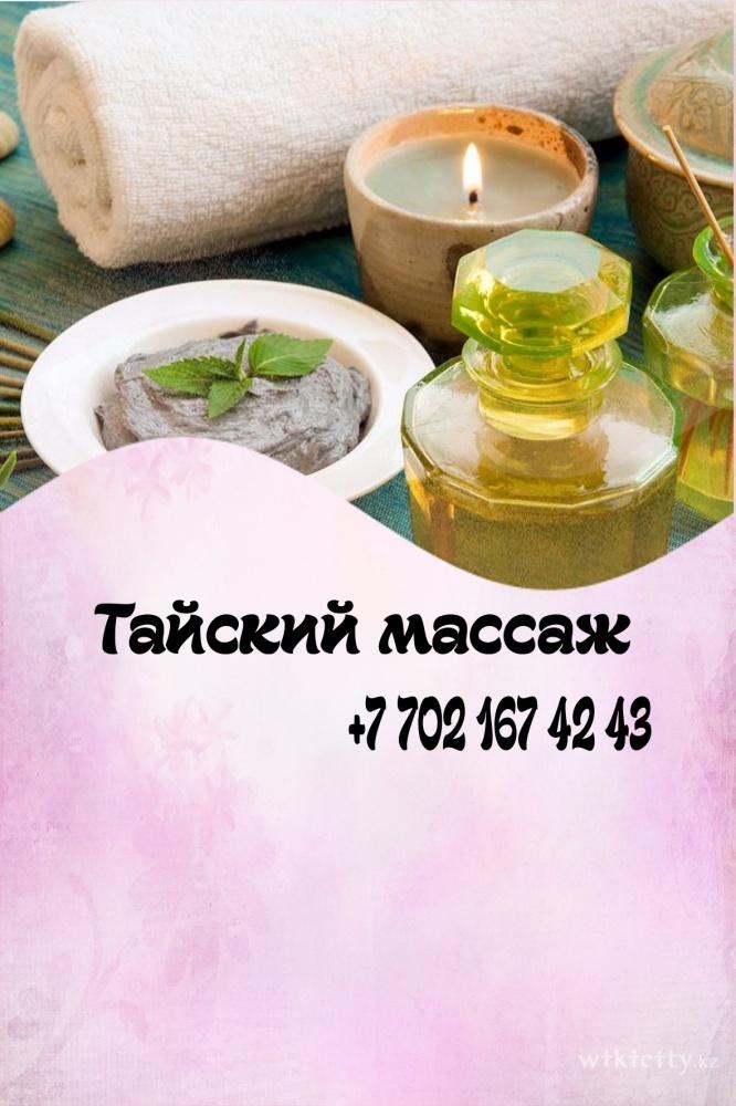 Фото Mens spa Алматы.