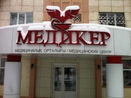 Фото МЕДИКЕР АЛАТАУ Алматы.
