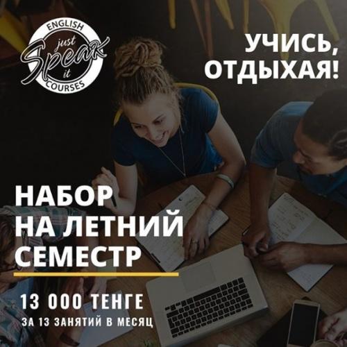 Фото Just Speak It Алматы.