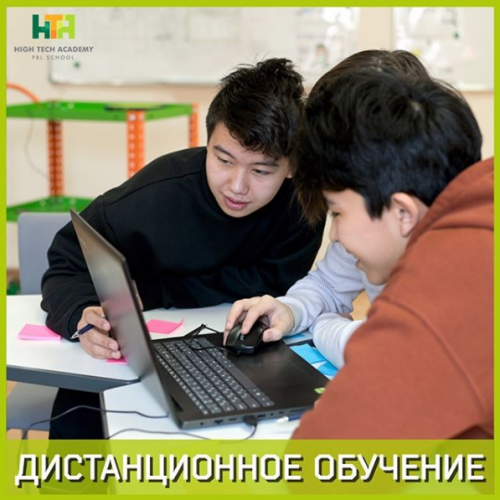 Фото High Tech Academy Алматы.