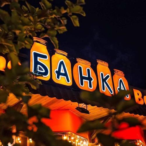 Фото The Банка Bar Алматы.