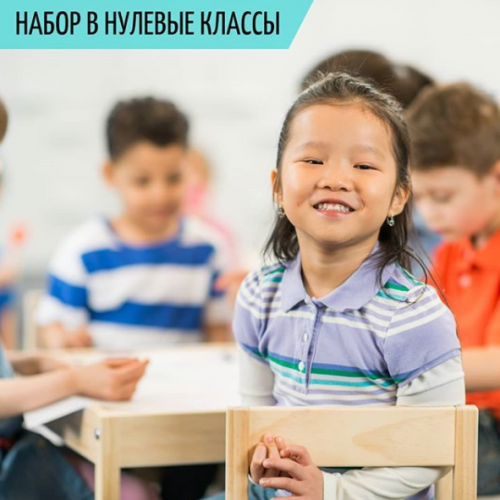 Фото Innovative school Алматы.