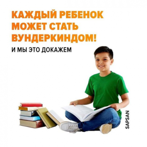 Фото SAPSAN education Алматы.