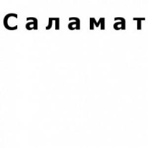 Саламат 4