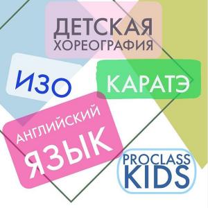 Pro Class kids