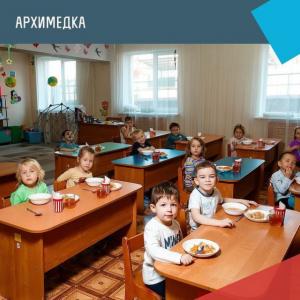 Школа Архимеда