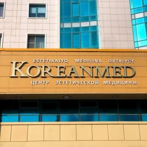 Фото Koreanmed Astana