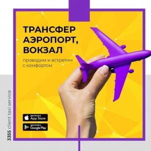 Фото Taxi 3355 - Алматы.