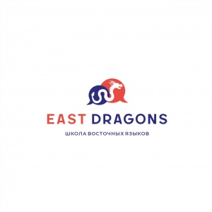 "Школа восточных языков ""EAST DRAGONS"""