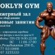 Brooklyn Fitness Gym